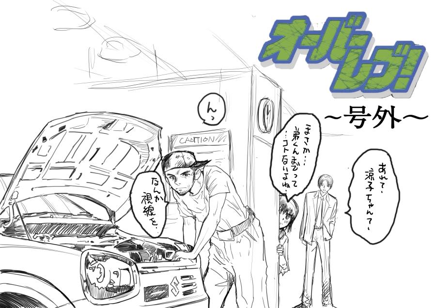 ブログ号外04.jpg