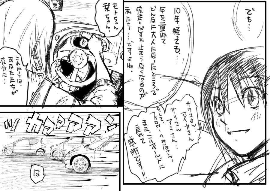 バトマガ11.jpg