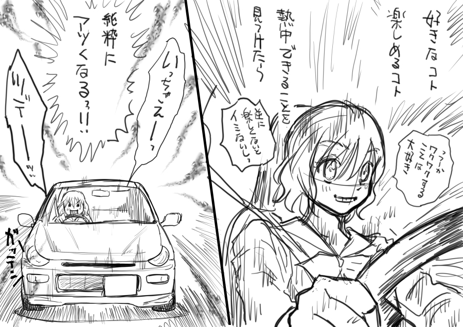 バドマガ21.jpg