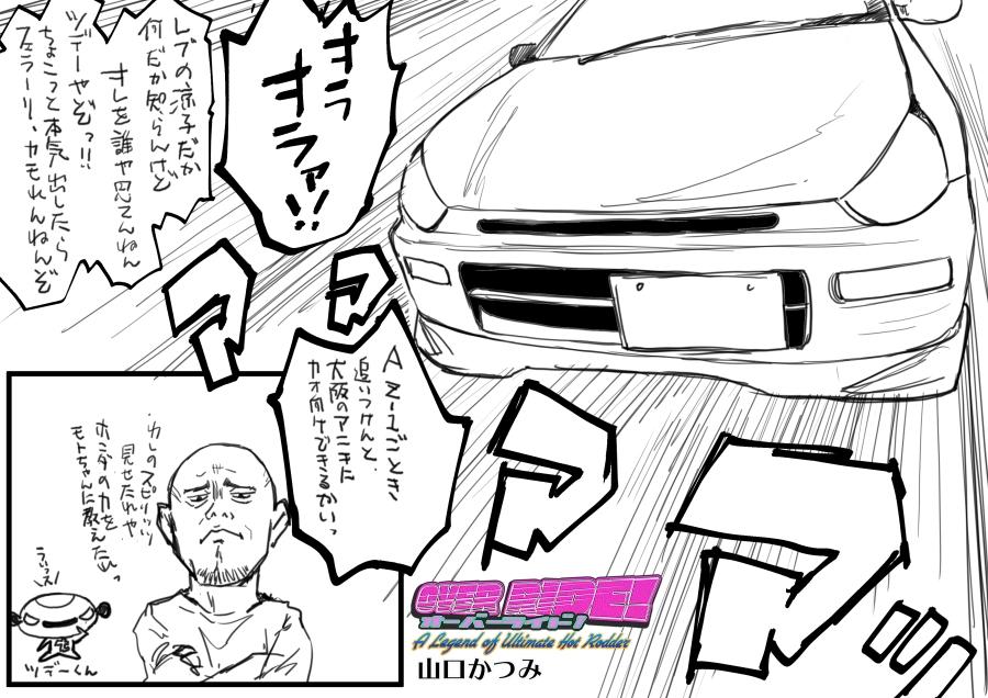 バドマガ25.jpg