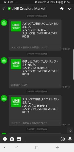 Screenshot_20190320-115616_LINE