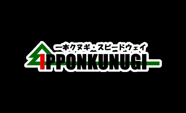 一本クヌギスピードウェイ ロゴ.png
